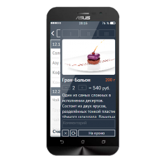 Мобильное решение для официанта